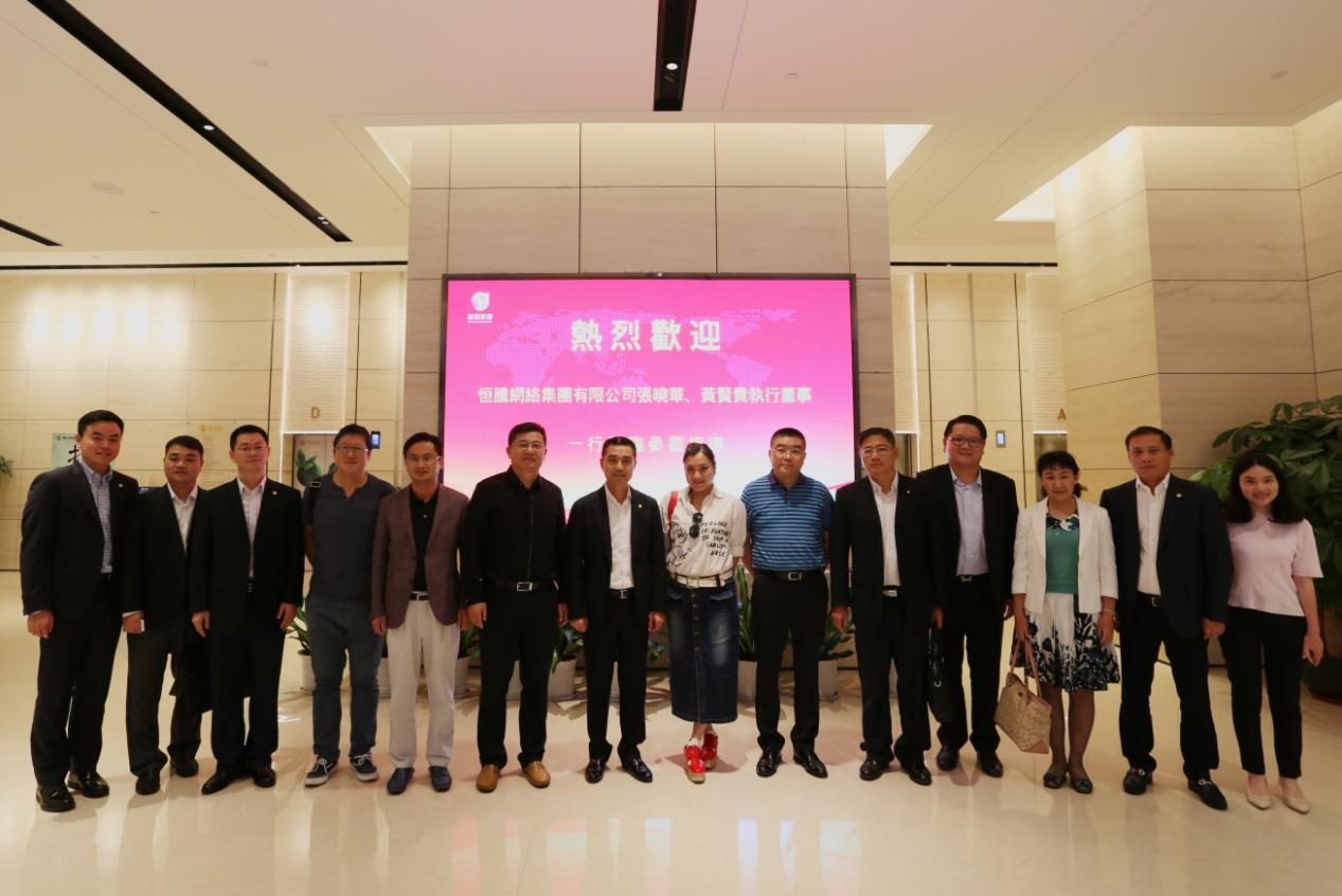 谋合作,共发展 ——恒腾网络集团执行董事张晓华,黄贤